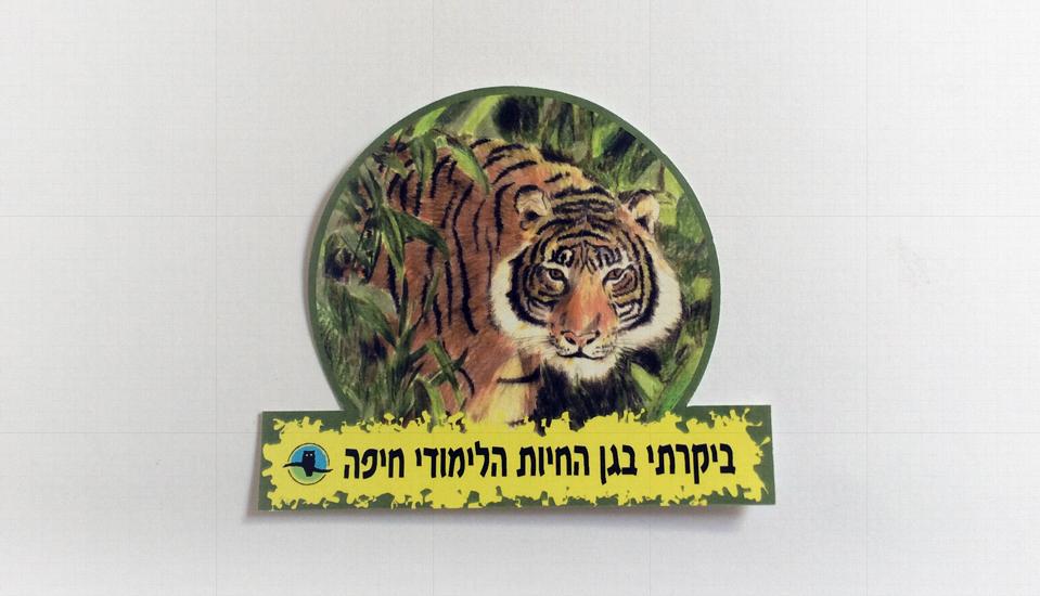 עיצוב מדבקה לגן החיות הלימודי