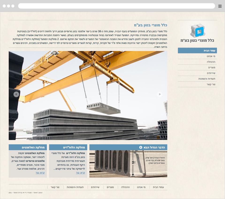 עיצוב אתר כלל מוצרי בטון