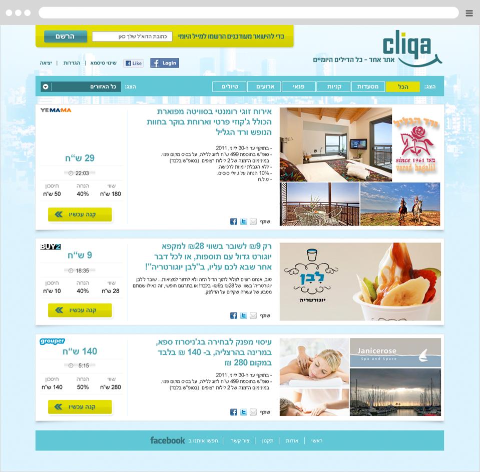 עיצוב אתר דילים יומיים קליקה
