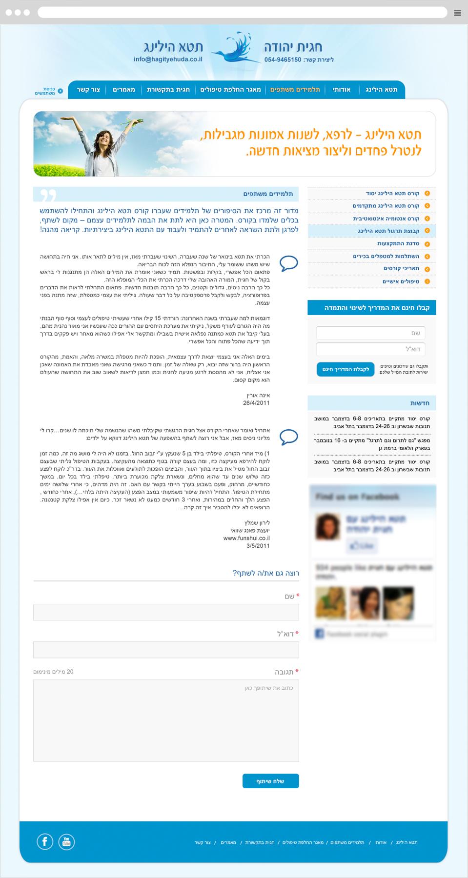 עיצוב אתר תדמיתי לחגית יהודה