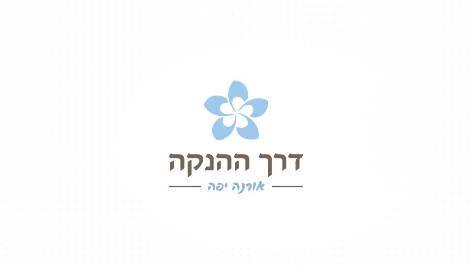 עיצוב לוגו דרך ההנקה