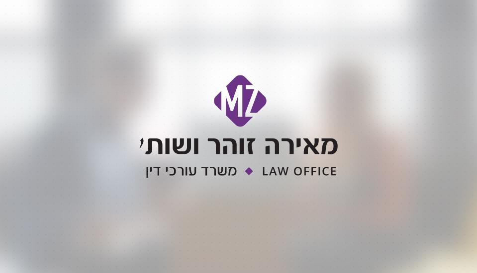 עיצוב לוגו ותדמית למשרד עורכי דין מאירה זוהר