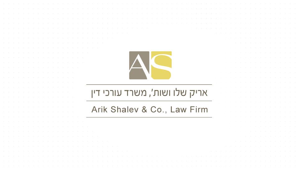 עיצוב לוגו למשרד עורכי דין אריק שלו