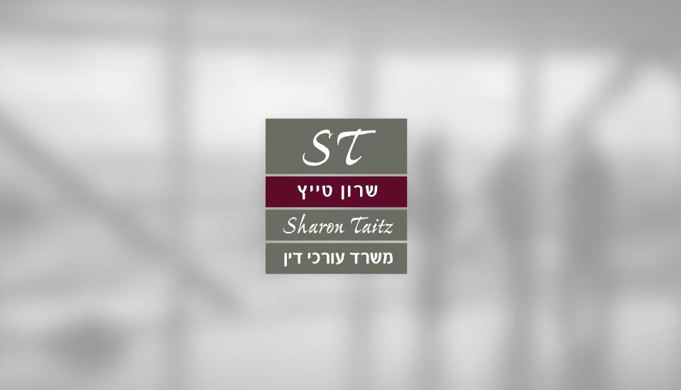 עיצוב לוגו למשרד עורכי דין שרון טייץ