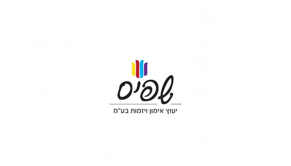 עיצוב לוגו שפיס