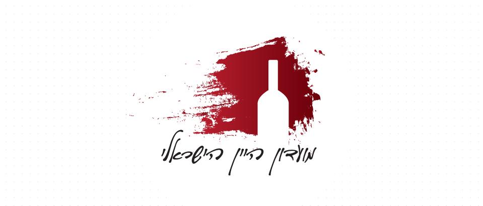 עיצוב לוגו למועדון היין הישראלי