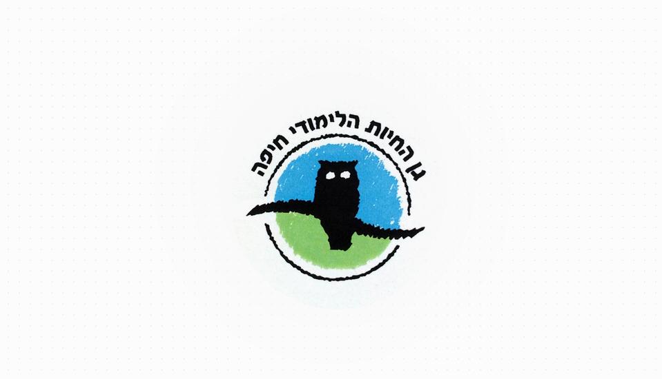 עיצוב לוגו גן החיות הלימודי