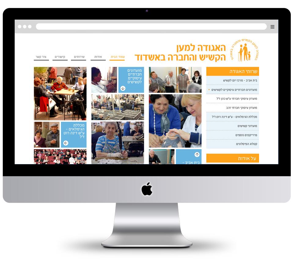 עיצוב אתר האגודה למען הקשיש אשדוד