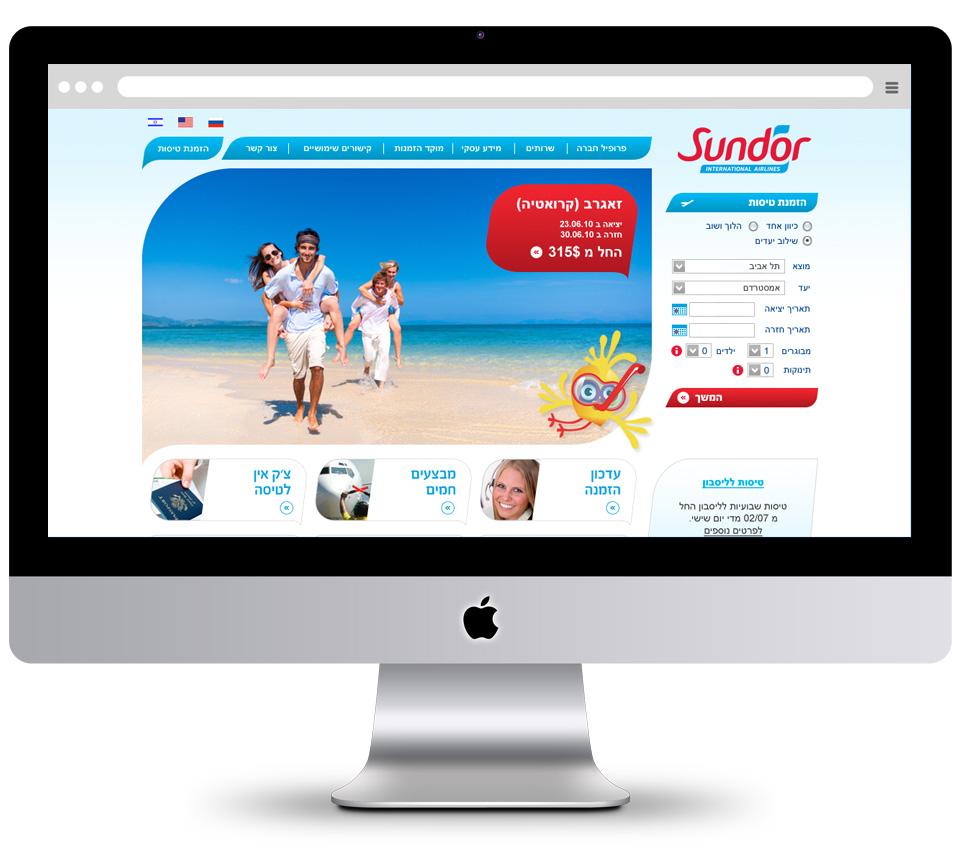 עיצוב אתר וממשק הזמנת טיסות לסאנדור