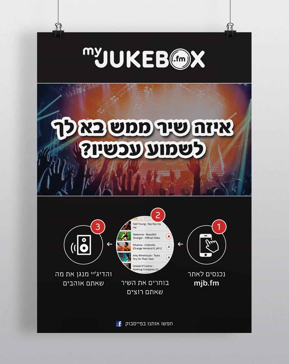 עיצוב פלייר my jukebox