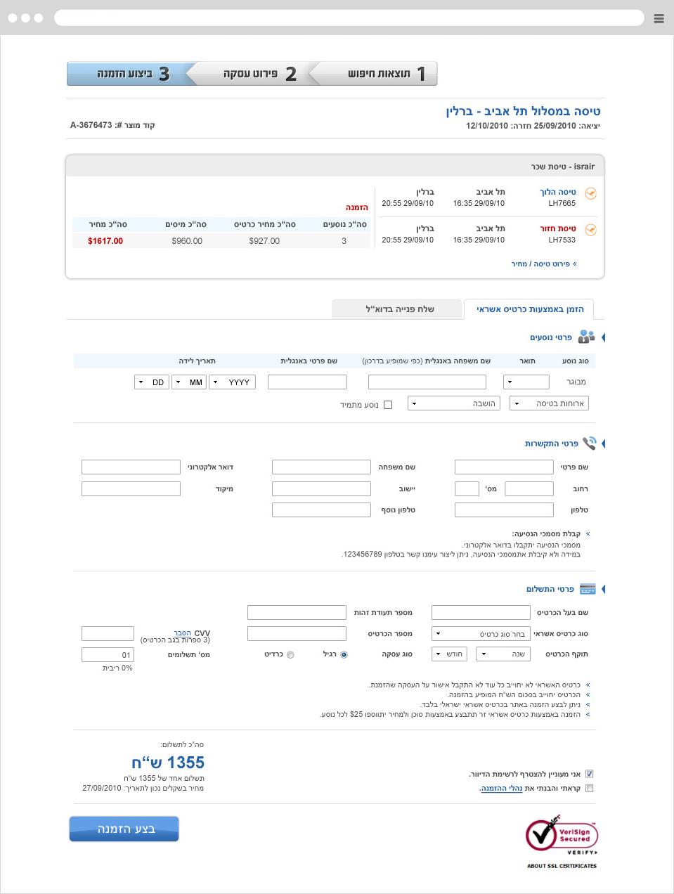 עיצוב ממשק משתמש למערכת הזמנת טיסות sabre