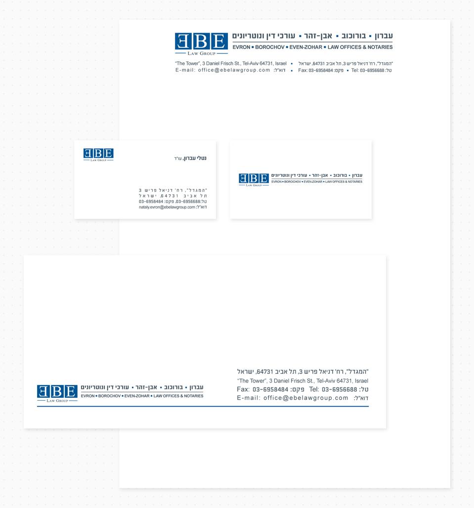 עיצוב ניירת משרדית למשרד עורכי דין עברון בורוכוב אבן זוהר