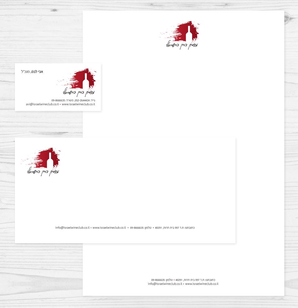 עיצוב נייר מכתבים ועיצוב כרטיס ביקור למועדון היין הישראלי
