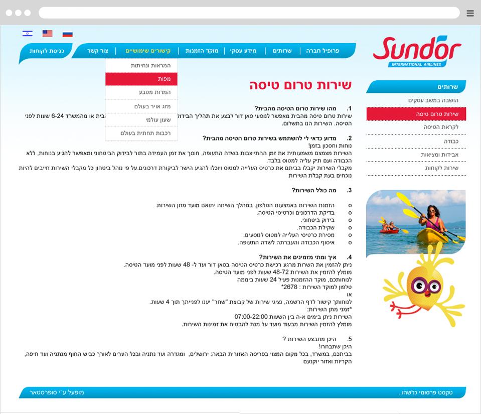 עיצוב אתר וux הזמנת טיסות לסאנדור