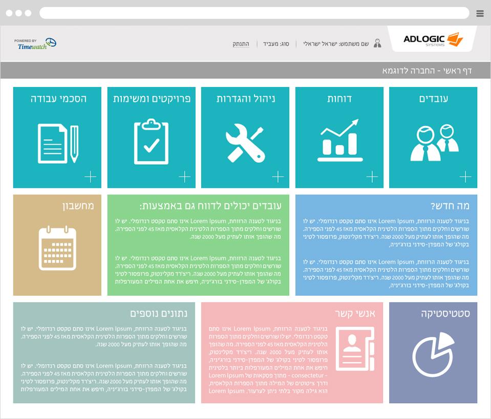 עיצוב ממשק משתמש לחברת timewatch