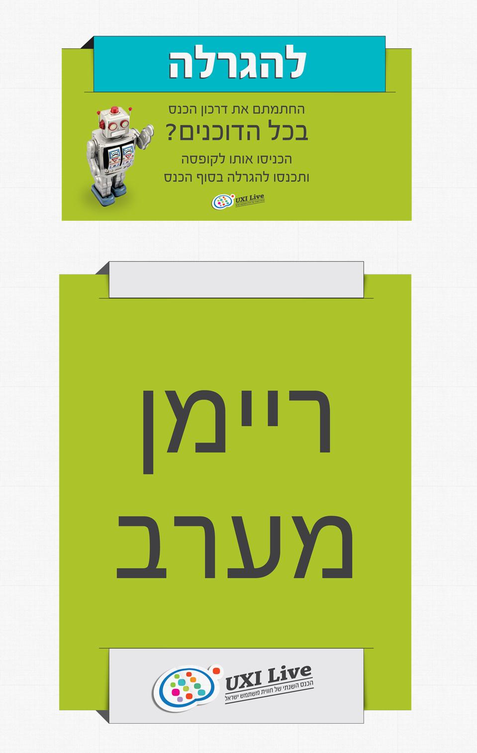 עיצוב שילוט לכנס uxi live 2012