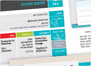 עיצוב לכנס uxi live 2012