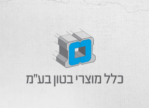 עיצוב לוגו כלל מוצרי בטון