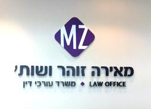 עיצוב לוגו מאירה זוהר משרד עורכי דין