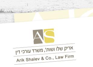 עיצוב לוגו וניירת לאריק שלו משרד עורכי דין