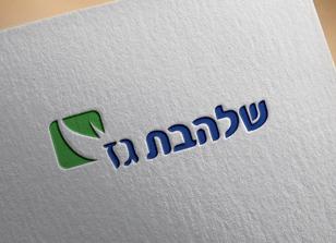 עיצוב לוגו וניירת לחברת שלהבת גז