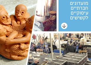 עיצוב אתר האגודה למען הקשיש והחברה באשדוד