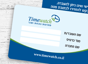 עיצוב לוגו ותדמית Timewatch - פתרונות נוכחות ושכר