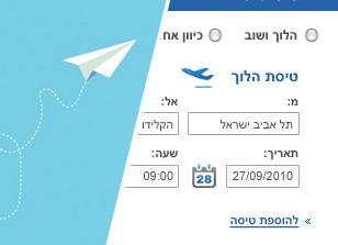 עיצוב ממשק משתמש ui ux מערכת הזמנת טיסות sabre