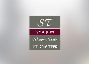 עיצוב לוגו וניירת עבור שרון טייץ - משרד עורכי דין
