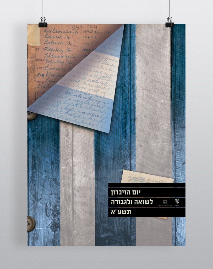 עיצוב כרזה ליום הזיכרון לשואה ולגבורה