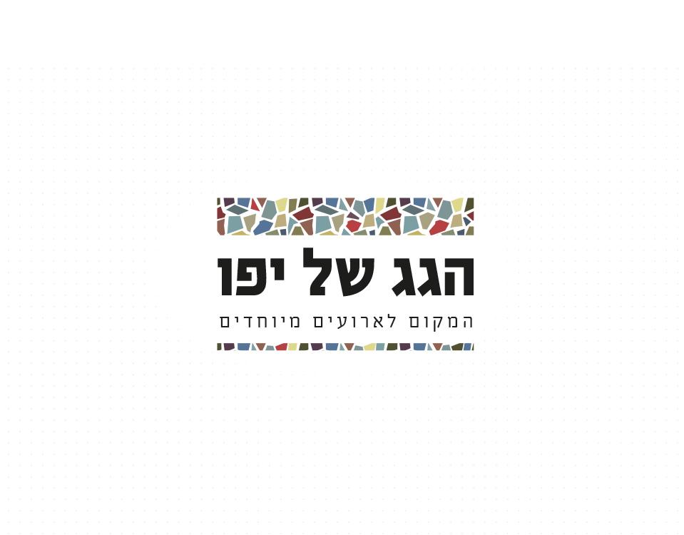 עיצוב לוגו אולם ארועים הגג של יפו