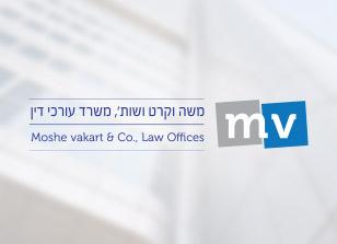 עיצוב לוגו למשה וקרט משרד עורכי דין