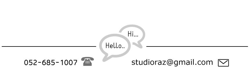 פרטי יצירת קשר עם סטודיו רז עיצוב גרפי