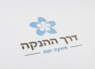 עיצוב לוגו וניירת לדרך ההנקה