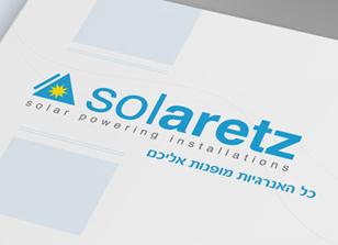 עיצוב ברושור ל Solaretz - חברה לאנרגיה סולרית