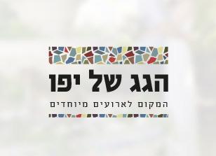 עיצוב לוגו למתחם ארועים הגג של יפו